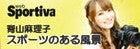 脊山麻理子オフィシャルブログ「天然寫眞的日乗」Powered by Ameba