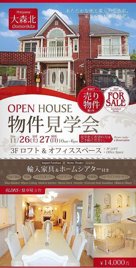 $住まいと環境~手づくり輸入住宅のホームメイド-Open House R