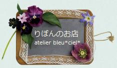 $atelier bleu*ciel* ◇リボンとプリザーブドフラワーの日々◇