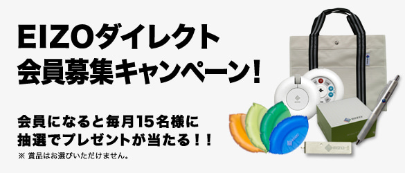 NEC特選街情報 NX-Station Blog-EIZO Direct