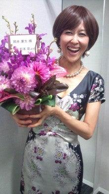 岡本夏生オフィシャルブログ「人生ガチンコすぎるわよ!」Powered by Ameba-F1003399.jpg