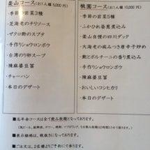 楽山 忘年会コース