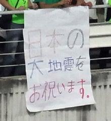 $潜伏中なブログ-日本の震災を祝います朝鮮人