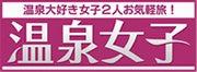 涼宮菜月出演-温泉女子