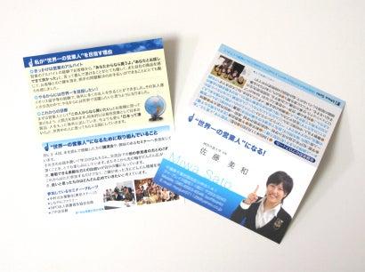 名刺で販促&ブランディング@横浜-IMG_9135s.jpg