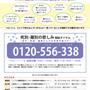 東日本大震災遺族支援…