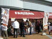ファジアーノスタッフのブログ