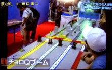 チョロQ☆スタイル-yumenotobira choroQ 1