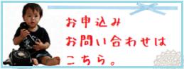 福岡・飯塚ロイヤルベビーマッサージ教室nicott!(ニコット!)