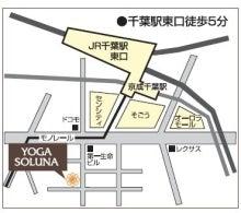 $千葉駅前の本格ヨガスタジオ・ヨガソルナ