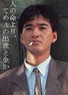 松田優作オフィシャルサイト