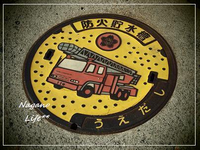 Nagano Life**-はしご車