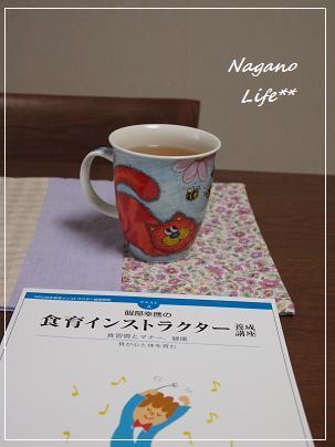 Nagano Life**-食育
