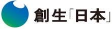 $Crokumaのブログ-創生日本logo