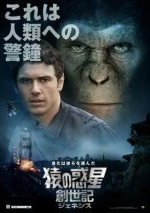 映画を観よう-猿の惑星