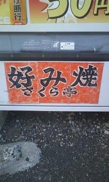 歌うサラリーマン中川敦雄の子亀親亀日記-111123_1441~01.jpg