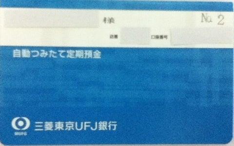 三菱UFJダイレクトの「定期預金」 | 三菱UFJ銀行