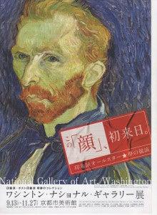 赤と黒-ワシントン・ナショナル・ギャラリー展