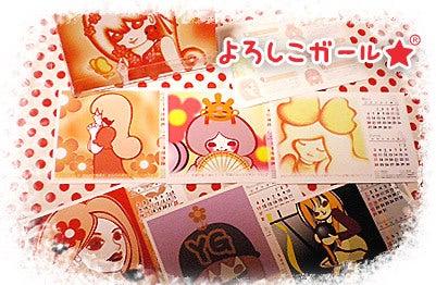 よろしこガール☆2012年カレンダー