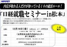 $世界人材流動化計画-nikkei
