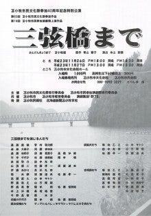 舞台のお仕事放浪記-三弦橋まで(表)