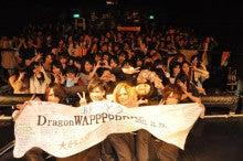 DragonWAPPPPPPER koUMEのオフィシャルブログ 『上向き前向き』-1123_4844.jpg