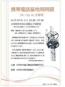 $北鎌倉・鎌倉の携帯基地局乱立による複合電磁波汚染の改善を目指すブログ