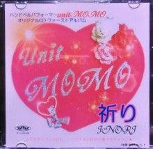 $ユニットMOMOのブログ