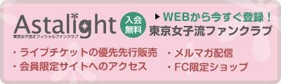東京女子流オフィシャルファンクラブ「Astalight*(アスタライト)」にて入会受付中!