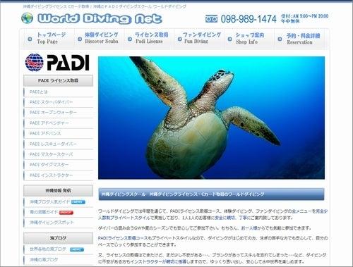 沖縄ダイビングライセンス・Cカード取得はワールドダイビング