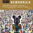 東京マラソンベアブリ…