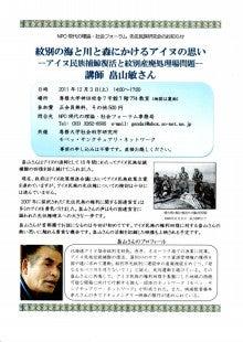 アイヌウタリ連絡会-NPO現代の理論・社会フォーラム