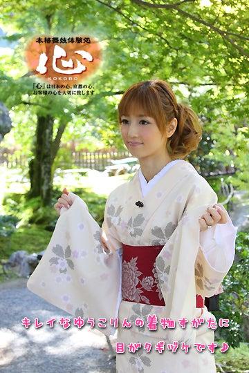 京都舞妓体験処『心』 スタッフブログ-chukyo06