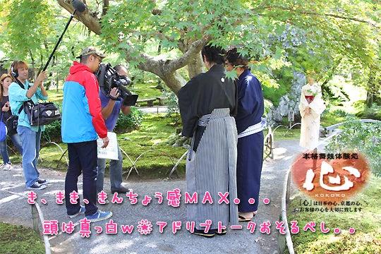 京都舞妓体験処『心』 スタッフブログ-chukyo05