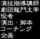 $    演技講師 演技ワークショップ 役者 演出                              村手龍太のREAL ENTERTAINMENT