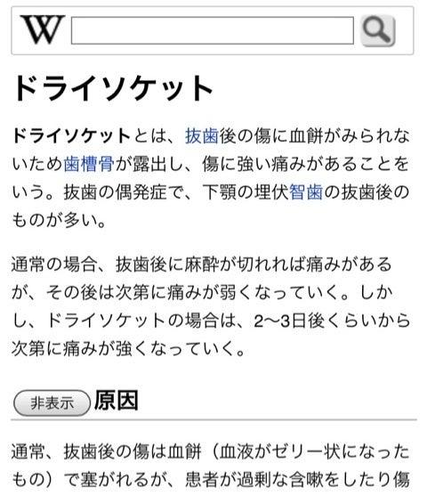 ドライソケット | 稲生真琴の のほほんき日記
