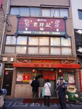 横浜発 驢馬人の美食な日々-Roushouki