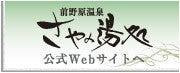 前野原温泉 さやの湯処 公式Webサイトへ border=