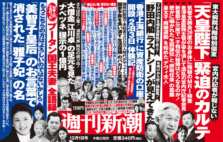 皇太子御一家への不敬について|保守宣言 デモまとめ 逆襲の日本行くぞ!