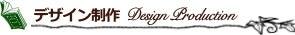KOKOROメソッド■Lifeフォト・Webデザイン・フラワーデザイン-デザイン制作のご依頼