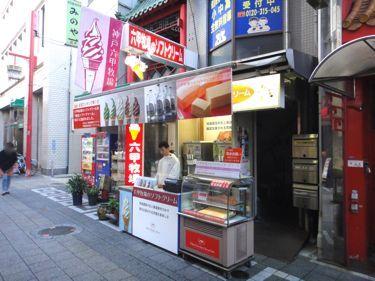 横浜発 驢馬人の美食な日々-RokkouBokujou