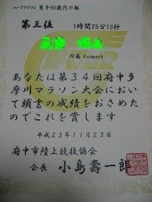 ナマケモノのブログ-表彰状