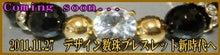 $天然石デザイン数珠ブレスレット『イヤシ☆ドットコム』店長ブログ