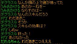 RELI姫のおてんば日記-チャット