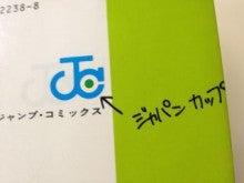 $マンガ家・つの丸オフィシャルブログ「ゲーハーブログ」powered by Ameba