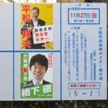 大阪ダブル選挙を遠目…