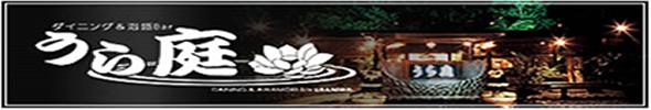 沖縄県恩納村 マリンショップ GOOD LIFE店長 「HARUのブログ」