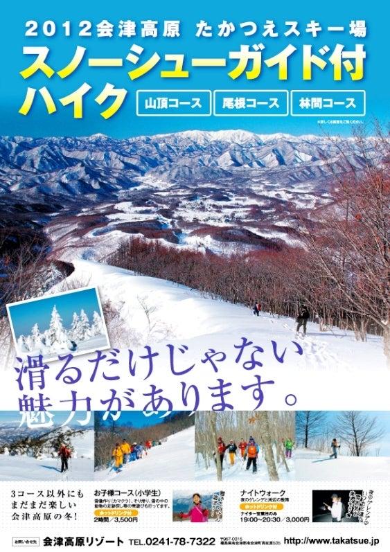 たかつえスタッフがおくる☆Takatsue's Back door-2011-12ガイド付きスノーシューハイク