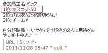 まりちゃ箱別館 天翔馬編 第二幕-111128