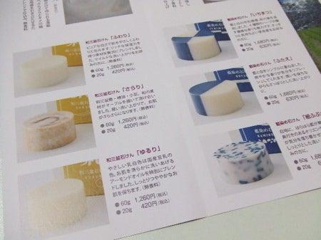 TECHNOTE(テクノート)-藍染石鹸4